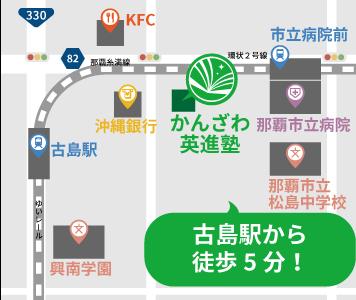 古島駅から徒歩5分 かんざわ英進塾
